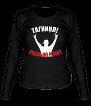 Женская футболка с длинным рукавом Тагил реально рулит!