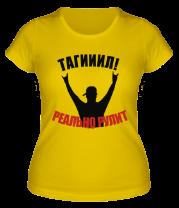 Женская футболка  Тагил реально рулит!