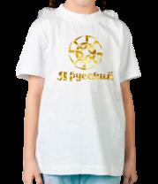 Детская футболка  Я русский. Славяне