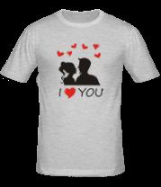 Мужская футболка  I love you