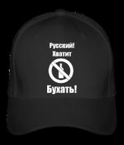 Бейсболка Русский!Хватит бухать!