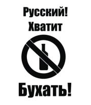 Футболка поло мужская Русский!Хватит бухать!