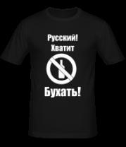 Мужская футболка  Русский!Хватит бухать!