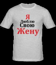 Мужская футболка  Я люблю свою жену