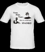 Мужская футболка  Жить не запретишь красиво