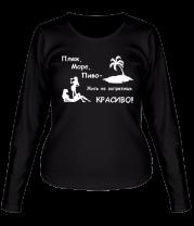 Женская футболка с длинным рукавом Жить не запретишь красиво