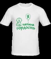 Мужская футболка  Я - папина гордость