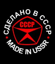 Женская майка борцовка Сделано в СССР