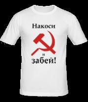 Мужская футболка  Накоси и забей