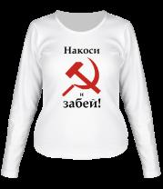 Женская футболка с длинным рукавом Накоси и забей