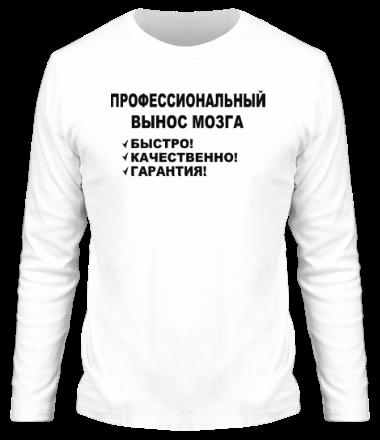 Мужская футболка с длинным рукавом Вынос мозга.