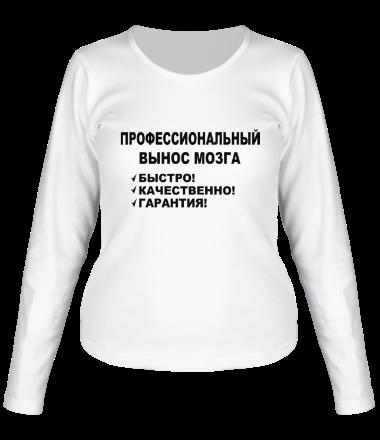 Женская футболка с длинным рукавом Вынос мозга.