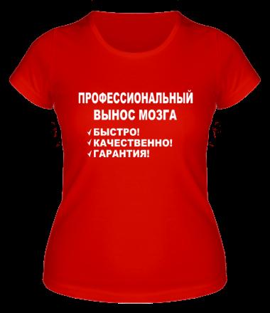 Женская футболка  Вынос мозга.