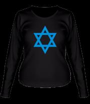 Женская футболка с длинным рукавом Звезда Давида