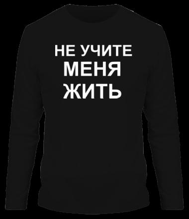 Мужская футболка с длинным рукавом Не учите меня жить