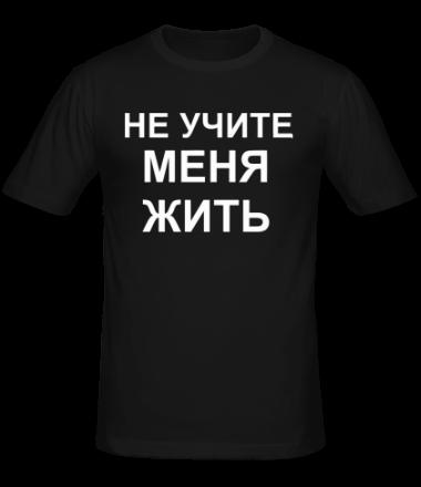 Мужская футболка  Не учите меня жить