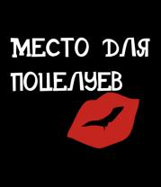 Женская футболка с длинным рукавом Место для поцелуев