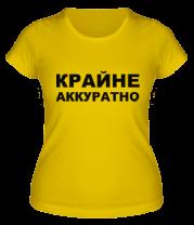 Женская футболка  Крайне аккуратно