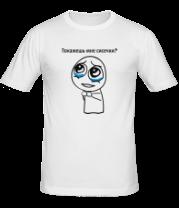 Мужская футболка  Покажешь мне сисечки?