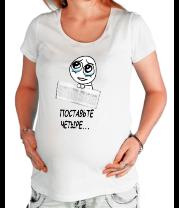 Футболка для беременных Поставьте четыре