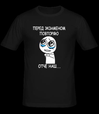 Мужская футболка  Перед экзаменом повторяю Отче наш
