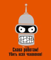 Мужская футболка  Слава Роботам! Бендер