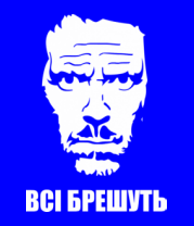 Мужская футболка с длинным рукавом Всi Брешуть