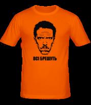 Мужская футболка  Всi Брешуть