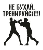 Женская футболка с длинным рукавом Не бухай, тренируйся!!!