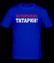 Мужская футболка  Осторожно Татарин!