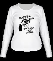 Женская футболка с длинным рукавом Валера, настало твоё время