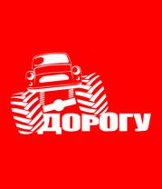 Женская футболка  Дорогу