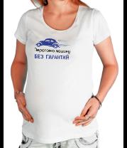 Футболка для беременных Перегоню машину. Без гарантий