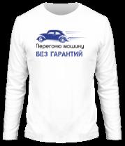 Мужская футболка с длинным рукавом Перегоню машину. Без гарантий