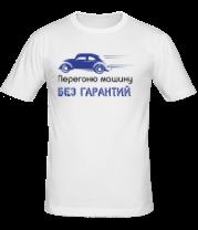 Мужская футболка  Перегоню машину. Без гарантий