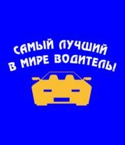 Женская футболка  Самый лучший в мире водитель!