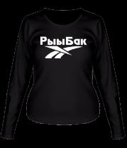 Женская футболка с длинным рукавом Рыыбак