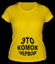 Женская футболка  Это комок нервов