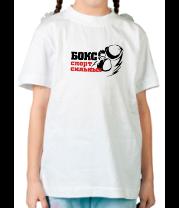 Детская футболка  Бокс - спорт сильных