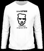 Мужская футболка с длинным рукавом Это Арни, твой жим его огорчает
