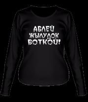Женская футболка с длинным рукавом Аблей жылудок воткой!