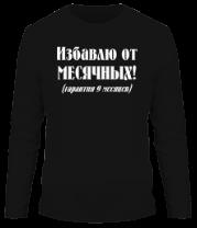 Мужская футболка с длинным рукавом Избавлю от месячных