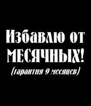 Женская футболка  Избавлю от месячных
