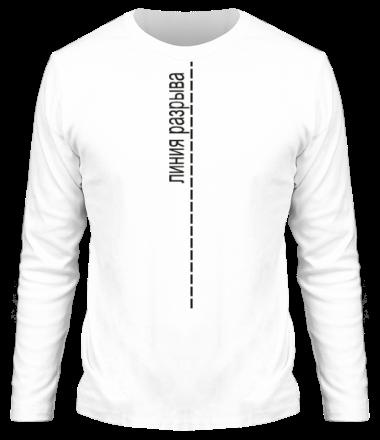 Мужская футболка с длинным рукавом Линия разрыва