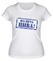 Женская футболка  Налить пива!