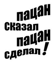 Толстовка Пацан сказал - пацан сделал