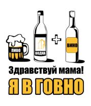 Мужская футболка  Пиво, Водка и вино. Здравствуй, мама! Я в говно
