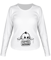 Женская футболка с длинным рукавом Планирую побег этим летом
