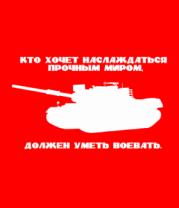 Детская футболка  Кто хочет наслаждаться прочным миром, должен уметь воевать