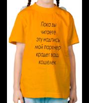Детская футболка  Пока вы читаете эту надпись, мой партнёр крадёт ваш кошелёк